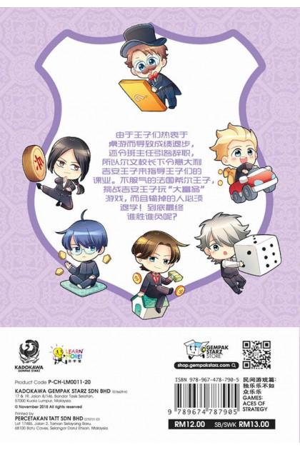 王子系列 20:民间游戏篇 :独乐乐不如众乐乐