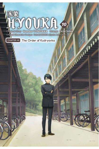 Hyouka 10 (English)