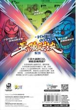 X探险特工队 最强对决系列 05:恐惧决胜