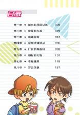 梦想宣言系列 05:正向坚持篇:SAY CHEESE 微笑吧!少年