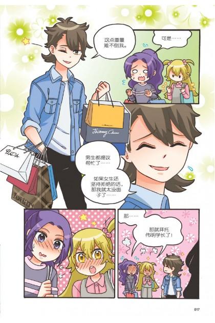 糖果系列 23 人缘篇:谁是人气不败王?