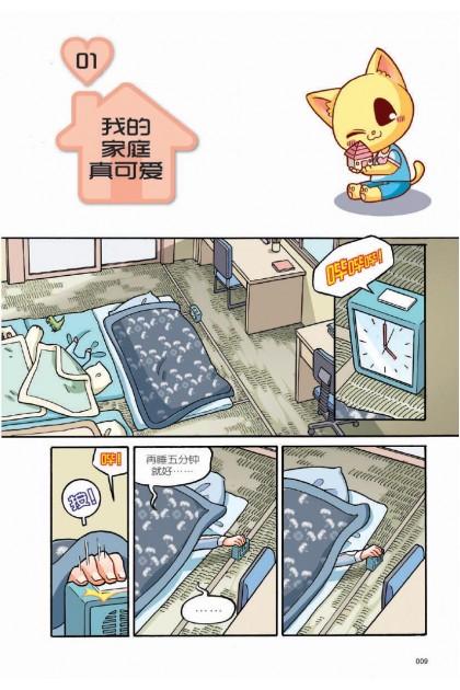糖果系列 25 礼貌篇:彬彬有礼乖小孩