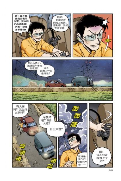 X探险特工队 科学推理系列 16:感知未来的眼