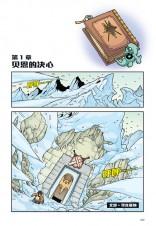 X探险特工队 寻龙历险系列 08:摄魂的催眠飞龙