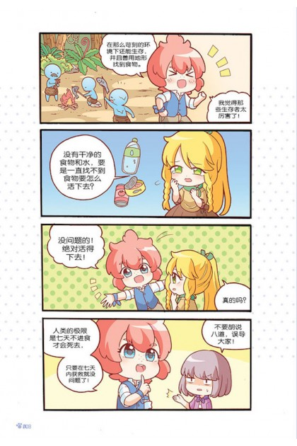 糖果系列 最萌宝贝 08: 快乐舒芙蕾