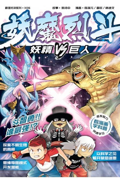 X探险特工队 最强对决系列 06:妖魔烈斗