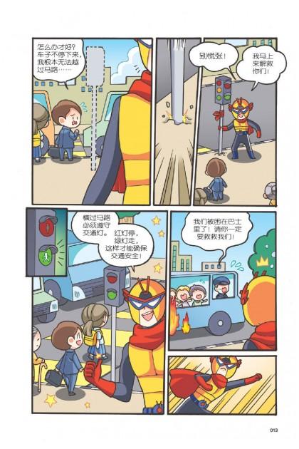 糖果系列 38 交通安全篇:红灯停绿灯走,安全伴我行