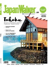Japan Walker 09: Tohoku (English)
