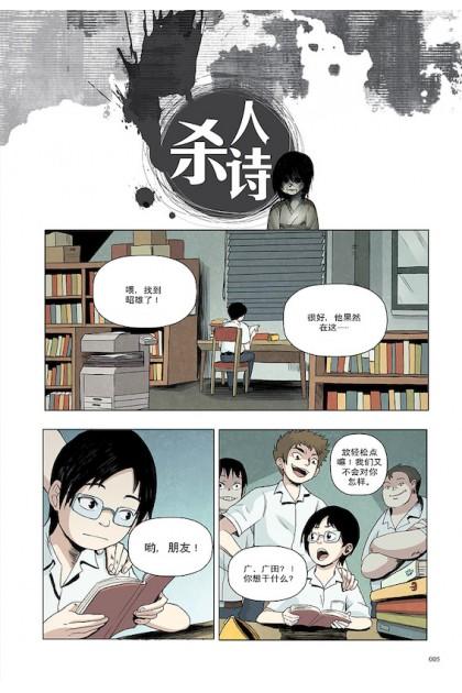 今夜不关灯 21 : 恶鬼怪谈 日本篇 2