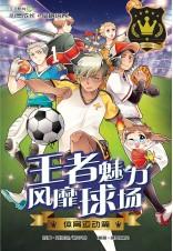 王子系列 04:体育运动篇:王者魅力风靡球场