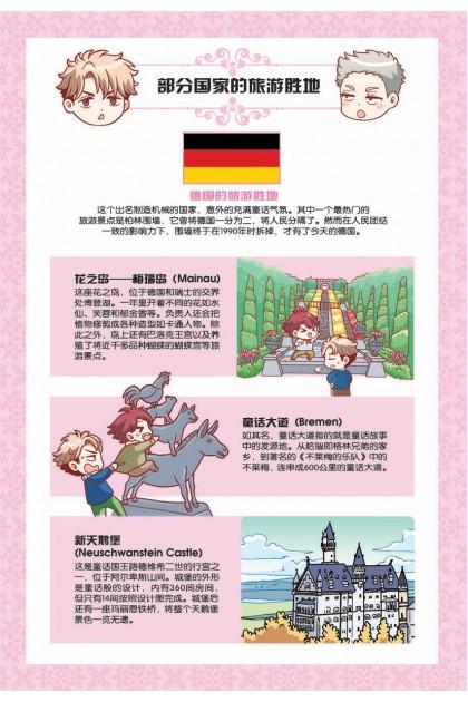 王子系列 06:旅游景点篇:世界景点的华丽之旅