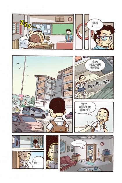 爱的教育 原创漫画系列 01:空白纪念册