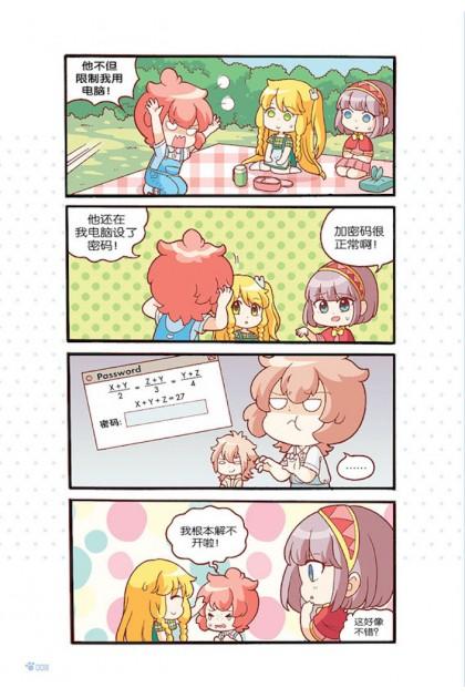 糖果系列 最萌宝贝 09:隐私篇:缤纷七彩果冻