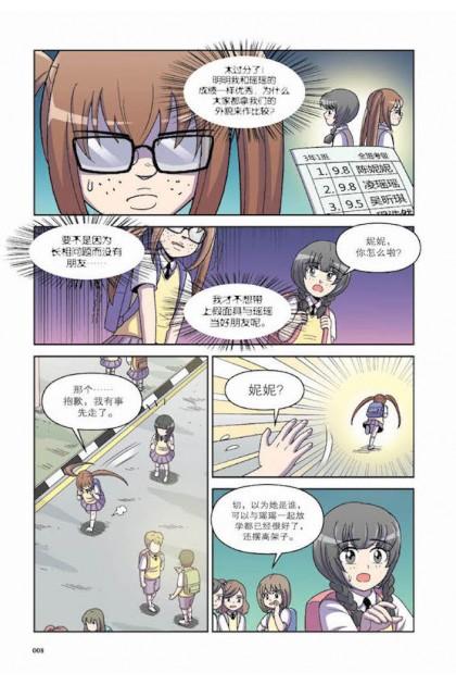 黑蔷薇系列 02 : 娃娃的复仇