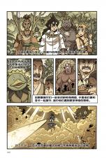 X探险特工队 智力冒险系列 27:四兽岛