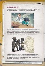 X探险特工队 科学推理系列 17:活死人的诅咒