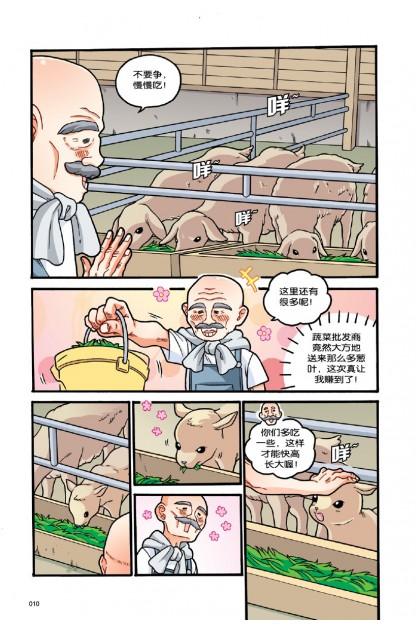 王子系列 22:农耕篇 :来,赴一趟农田生活!