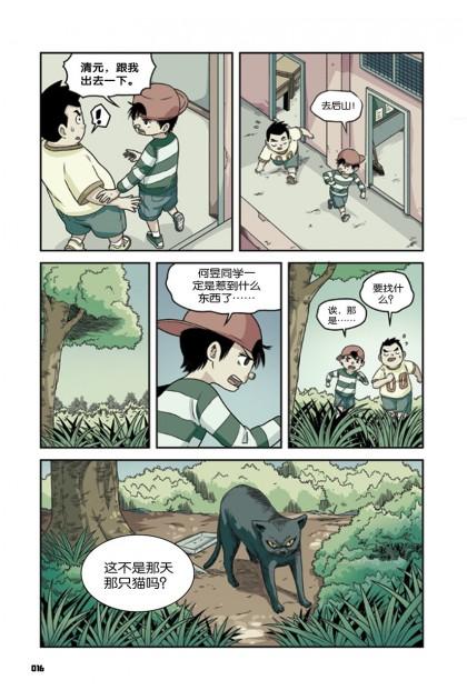 校园怪谈: 蟾蜍的诅咒 01