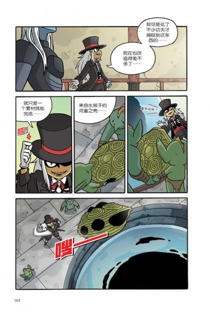 X探险特工队 最强对决系列 08:双影恶拼
