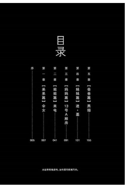 魔豆惊悚系列 11 : 谜 • 墓