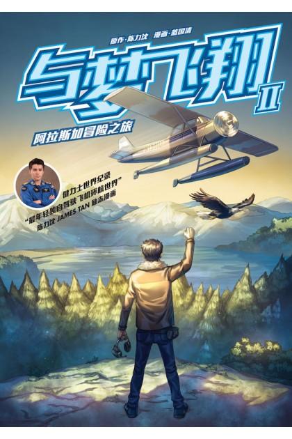 与梦飞翔 II : 阿拉斯加冒险之旅