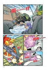 X探险特工队 万兽之王II系列 09:巨兽抗争