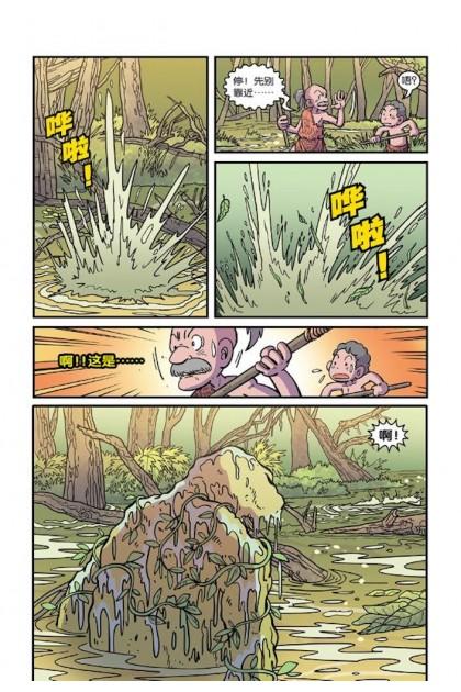 真的是这样吗?系列 01 - 沼泽泥怪