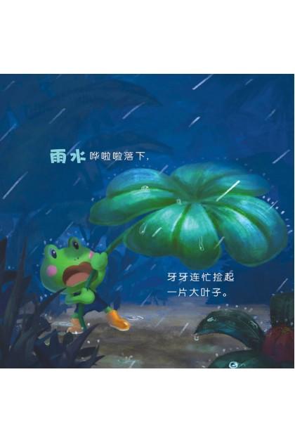 小魔豆:YIPPEE YAYA 01 - 哒哒哒!上学啦!大自然篇