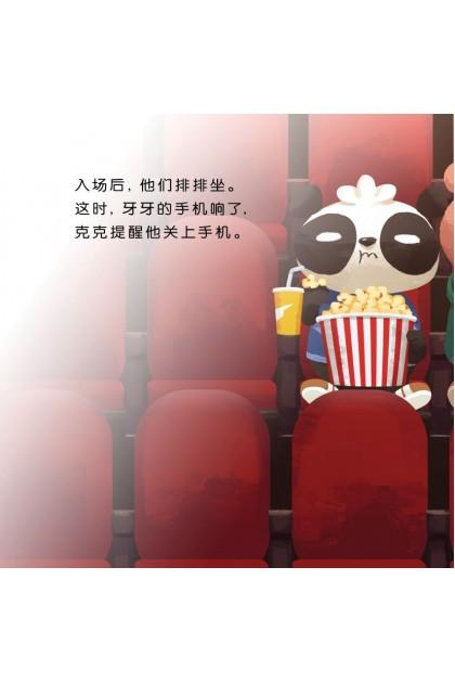 小魔豆:YIPPEE YAYA 10 - 我们乖乖看电影 尊重篇