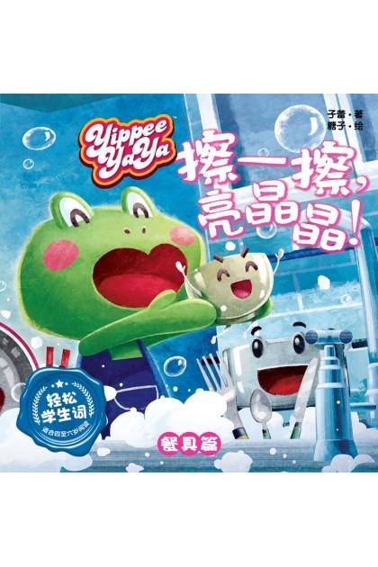 小魔豆:YIPPEE YAYA 04 - 擦一擦,亮晶晶!餐具篇
