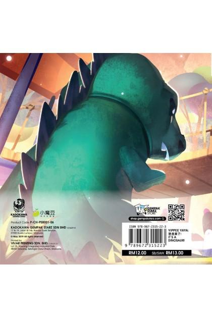 小魔豆:YIPPEE YAYA 06 - 恐龙来了!场所篇