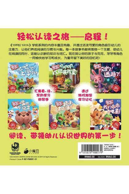 小魔豆:YIPPEE YAYA- 2, 3, 4岁幼儿启蒙 (01)