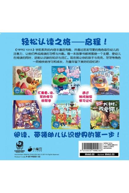小魔豆:YIPPEE YAYA- 4, 5, 6岁幼儿进阶 (01)- Box Set