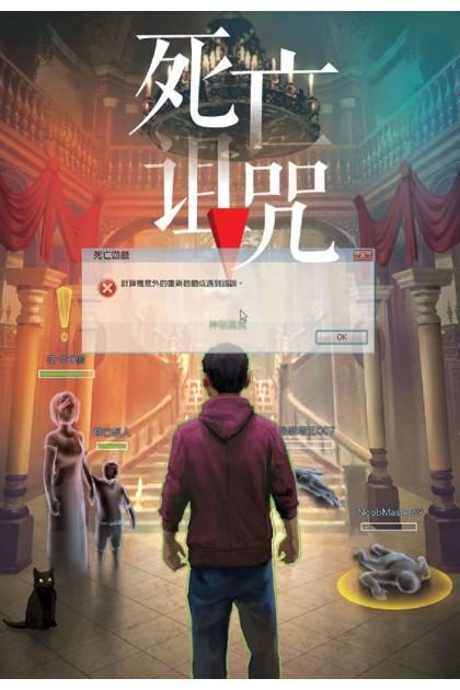 魔豆惊悚系列 13 : 死亡诅咒