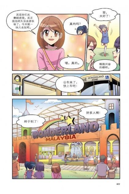黑蔷薇系列 :梦想成真 03