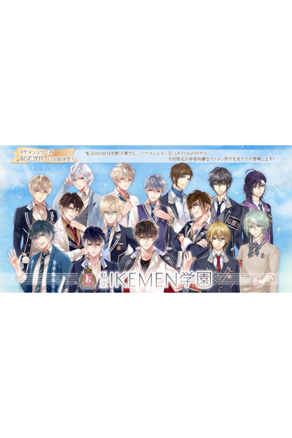 Ikemen Series: Acrylic Charm - School (Blind Pack)