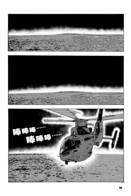 腐城 10 (END)