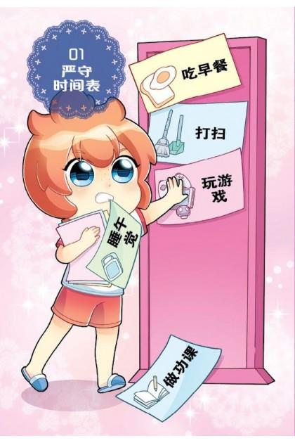 糖果系列 最萌宝贝 10:时间篇:香甜鲜果酱