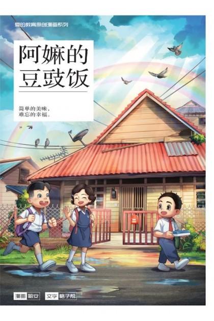 爱的教育 原创漫画系列 02:阿嫲的豆豉饭