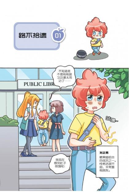 糖果系列 42 诚实篇:当个不说谎的好孩子