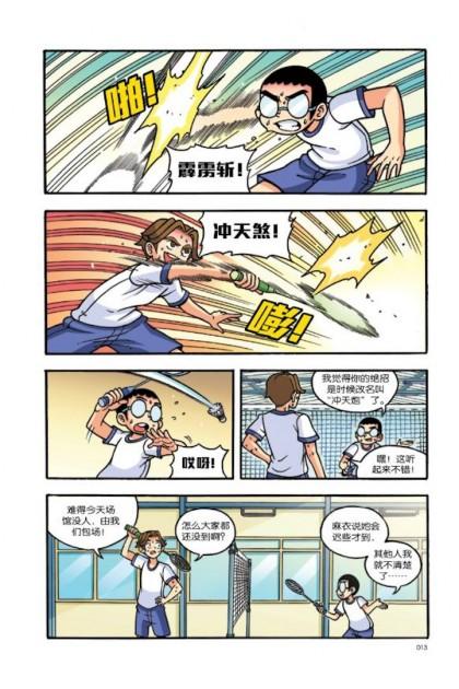 超越极限系列 羽球篇 05:突破重围