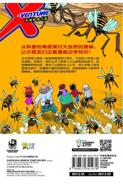 X探险特工队 科幻冒险系列 38 : 夺命巨蜂求生记