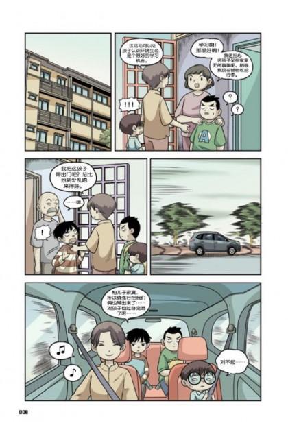 校园怪谈:妖怪的班级 04