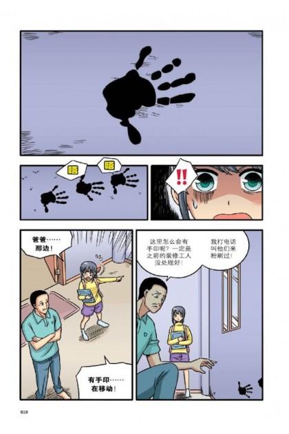 黑蔷薇系列 :撑伞的噩梦 04
