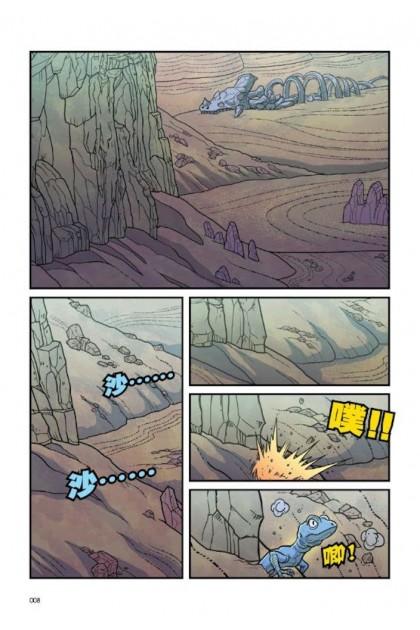 真的是这样吗?系列 02 - 荒沙赤蝎