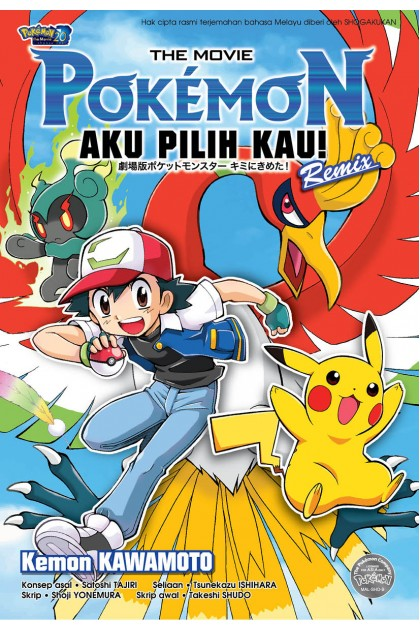 Pokemon The Movie: Aku Pilih Kau! Remix