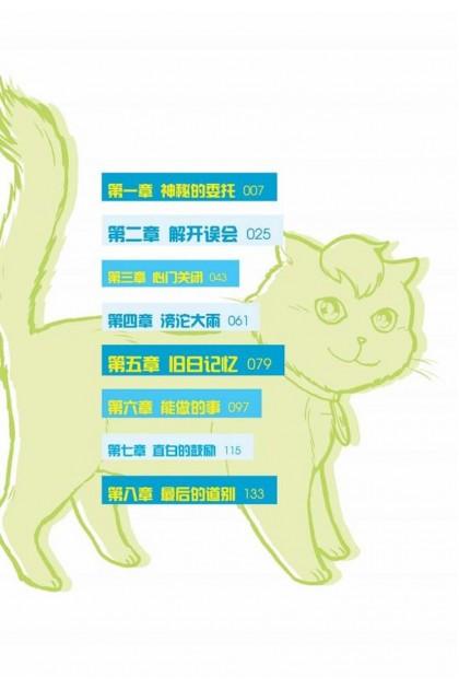 青春贩卖部系列 02: 来自猫咪的祝福
