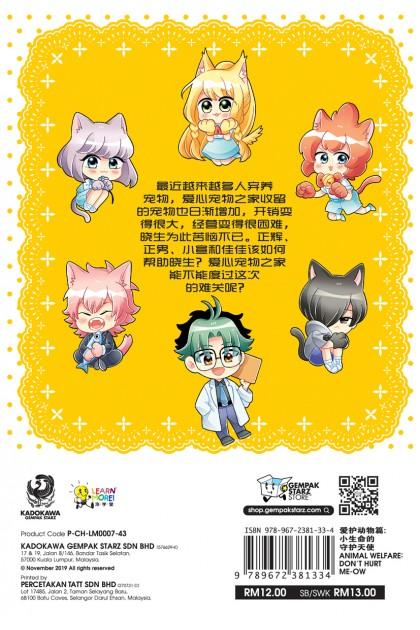 糖果系列 43 爱护动物篇:小生命的守护天使