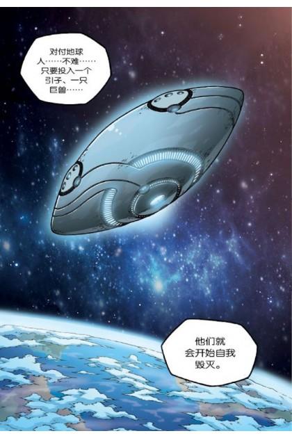 X 探险特工队 无限异星战 08: 迷失幻影