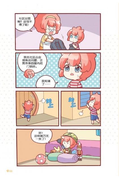 糖果系列 最萌宝贝 11:责任篇:蹦蹦跳布丁